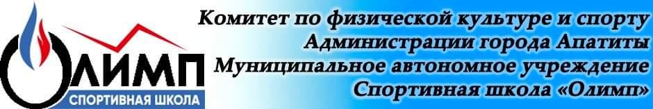 """МАУ СШ """"Олимп"""""""