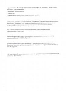 3-я страница