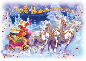 Поздравляем с Новым 2013 годом !