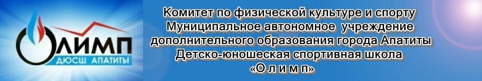 """МАУДО ДЮСШ """"Олимп"""""""